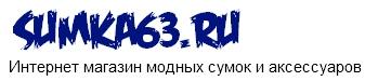 Интернет-магазин в Кирове. Сумки, женские сумки, мужские сумки, рюкзаки, портфели. Доставка бесплатно по всей России.